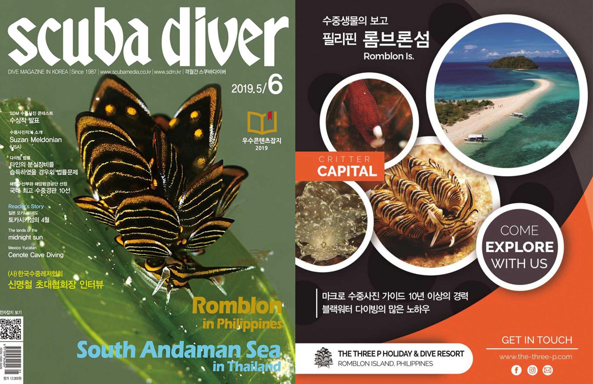 www.the-three-p.com-romblon-island-underwater-macro-photography-scuba-diving-philippines-publications-scuba-diver-magazine-korea-article-2019-cover
